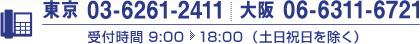 受付時間Tel:03-6231-9505 9:00 18:00(土日祝日を除く)