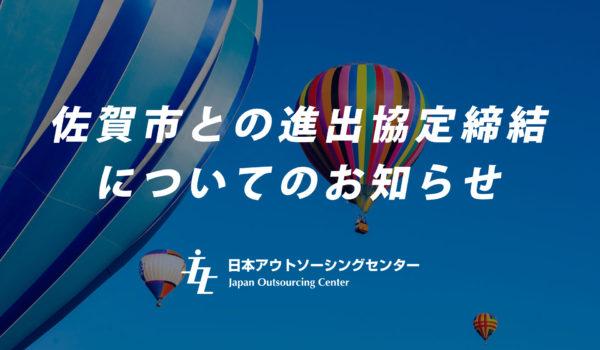 日本アウトソーシングセンター 佐賀市のご協と佐賀市と進出協定締結
