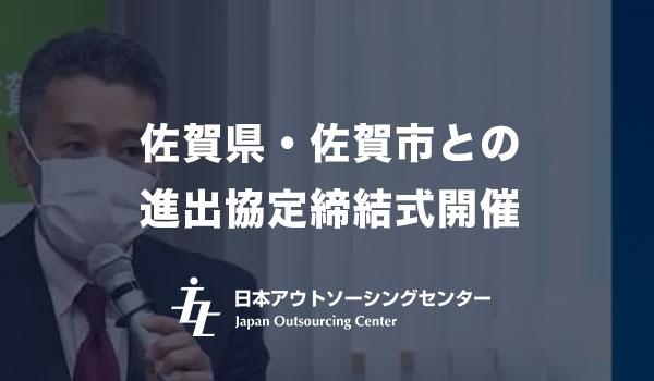 佐賀県・佐賀市との進出協定締結式開催