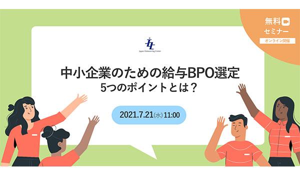 中小企業のための給与BPO選定 5つのポイントとは?