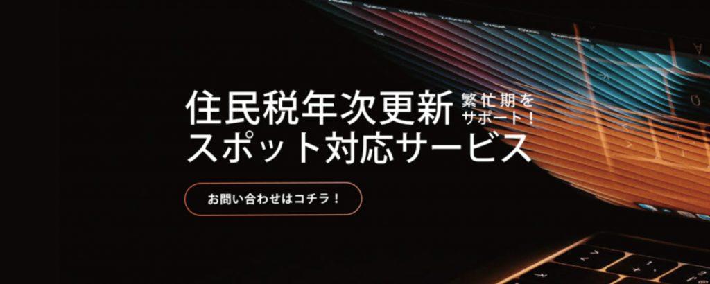 https://www.jpnoc.co.jp/joc_jumin/