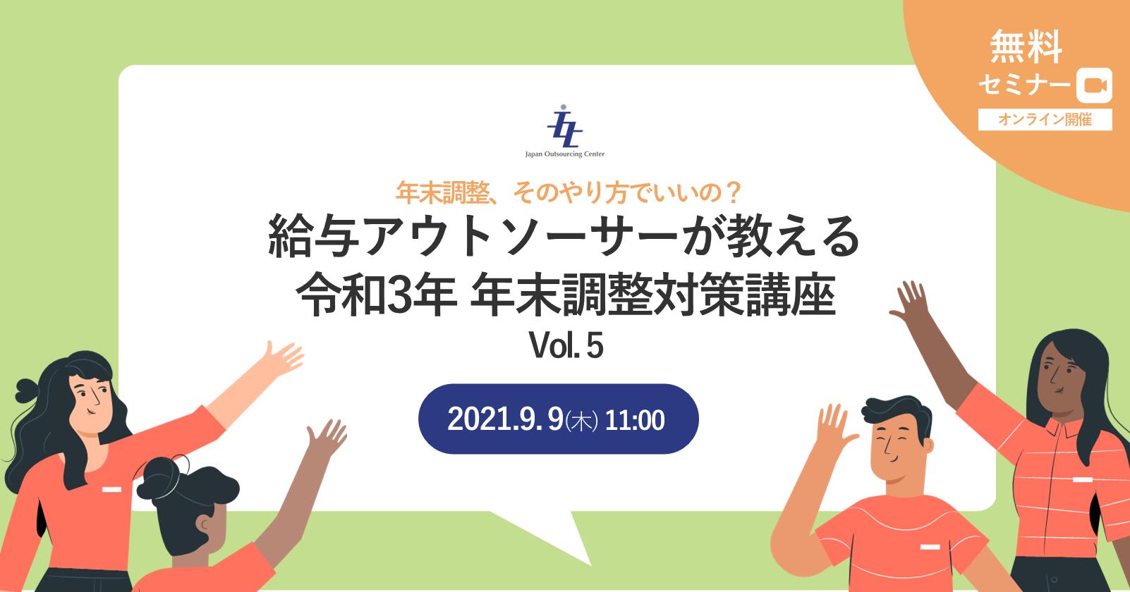 給与アウトソーサーが教える令和3年 年末調整業務対策講座Vol.5